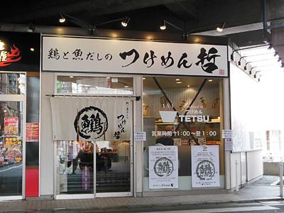 鶏と魚だしのつけめん哲 溝の口店.jpg