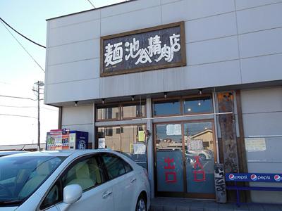 麺 池谷精肉店.jpg