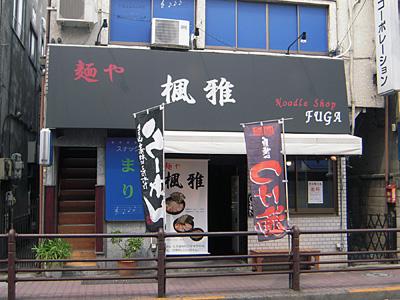 麺や 楓雅.jpg