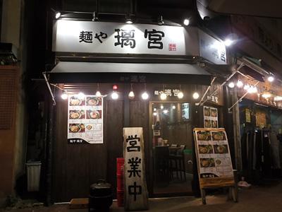 麺や 璃宮 亀戸店.jpg