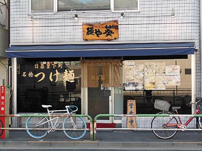 麺や 葵 本店.jpg