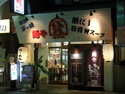麺や 鐙 大和店.jpg