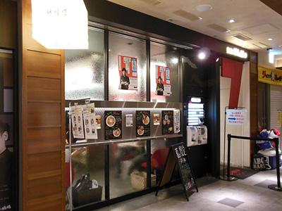 麺処 ほん田 東京駅一番街店.jpg