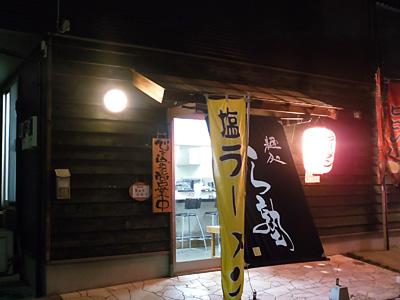 麺処 ら塾.jpg