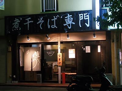 麺処 遊 蕨店.jpg