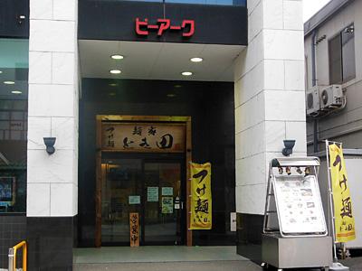 麺家 とき田 ピーアークおゆみ野店.jpg