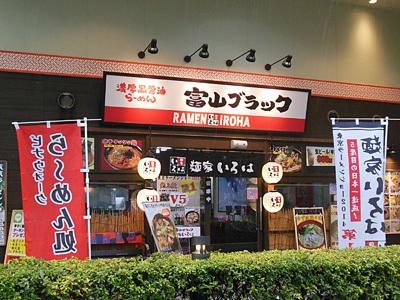 麺家いろは 海老名ビナウォーク店.jpg