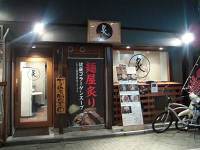 麺屋炙り.jpg