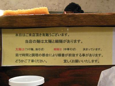 麺種の案内 椿.jpg