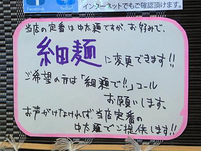 麺種変更可 敦.jpg