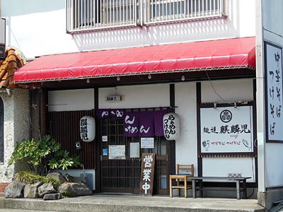麺道 麒麟児.jpg