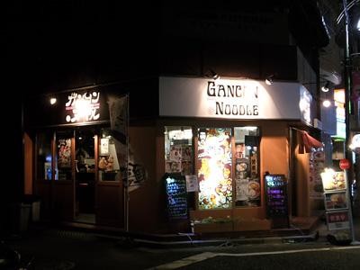 GANCON NOODLE.jpg