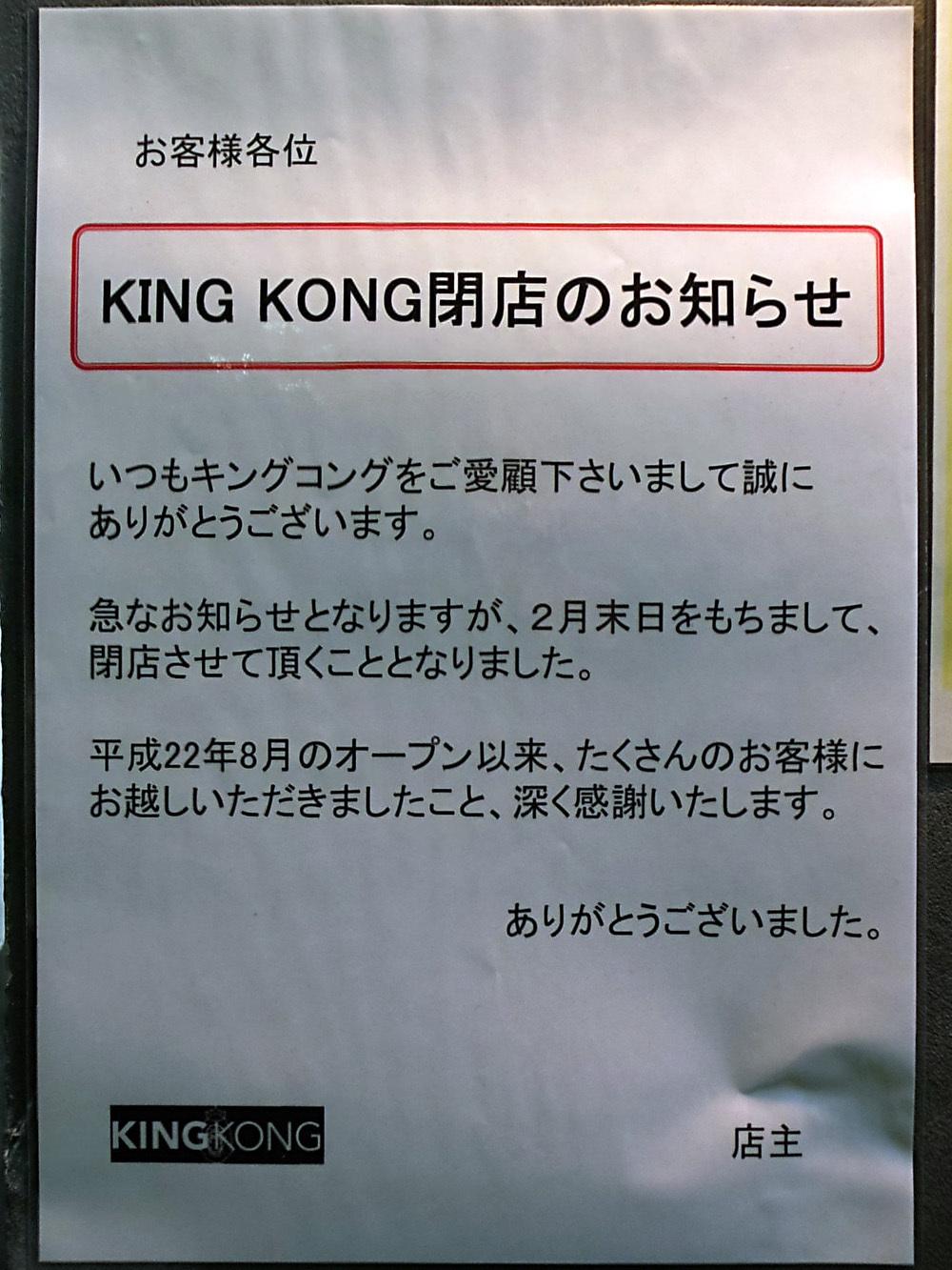 KINGKONG閉店のお知らせ.jpg