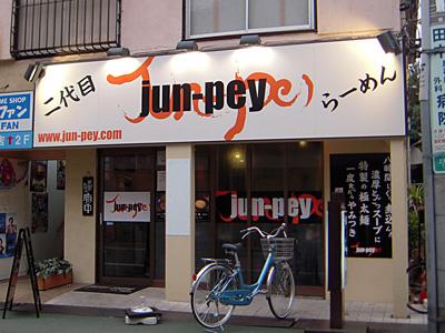 jun-pey ra-men 上石神井店.jpg