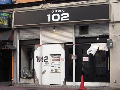 つけめん102 川口店 2回目.jpg
