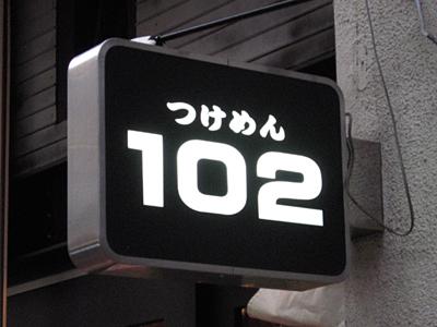 つけめん102 川口店 看板.jpg