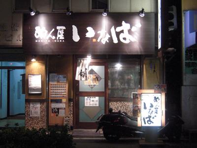 めん屋いなば 四谷店.jpg