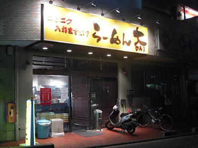 らーめん大 蕨店.jpg