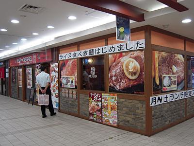ステーキハウス鉄板牧場 千葉店.jpg