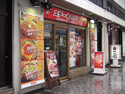 ステーキハウス鉄板牧場 千葉店 通り沿い.jpg