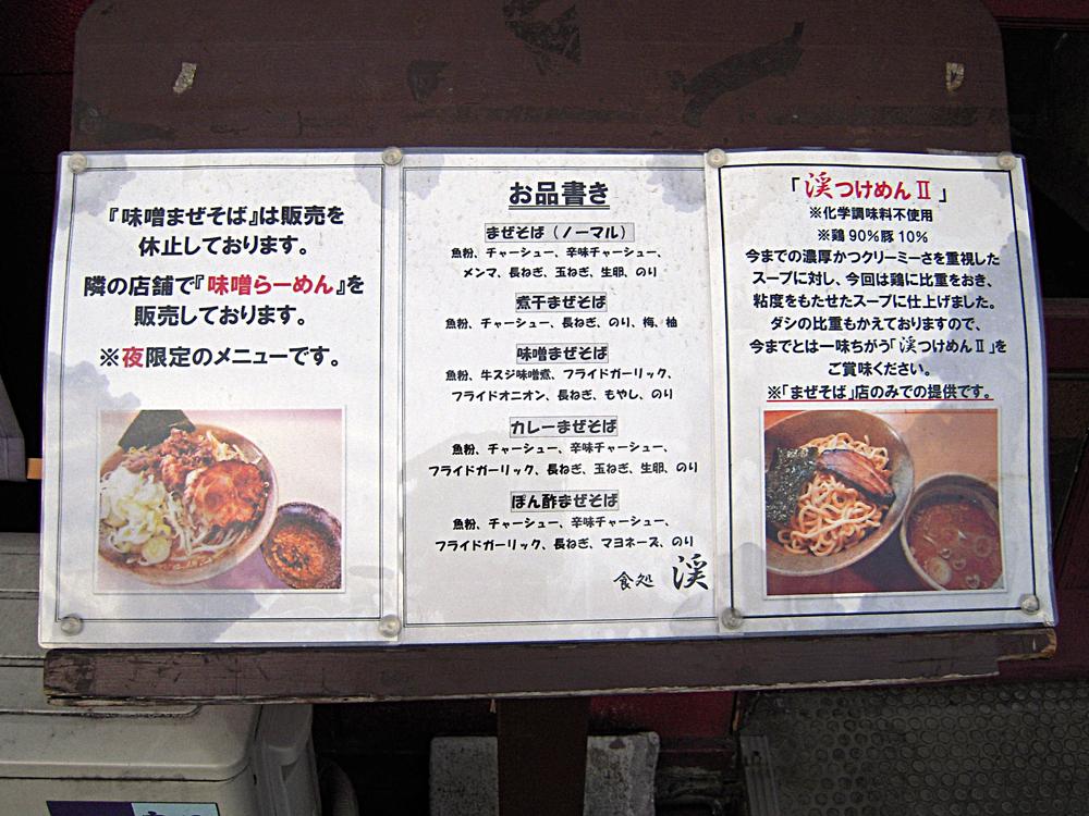 メニュー 渓(まぜそば店).jpg