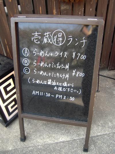 ランチメニュー 麺 壱蔵.jpg
