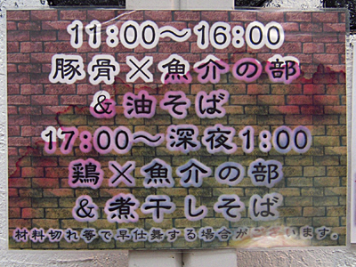 営業時間 102川口.jpg