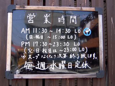 営業時間 麺 壱蔵.jpg