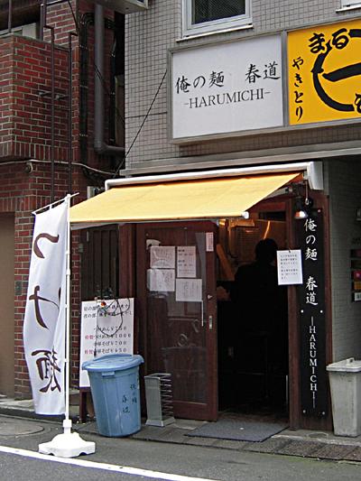 俺の麺 春道.jpg