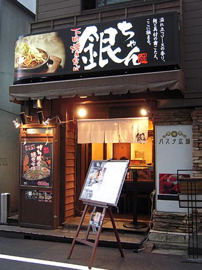 下町焼きそば 銀ちゃん 上野広小路店.jpg
