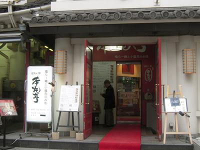 銀座City Noodle 塩らー麺 本丸亭.jpg
