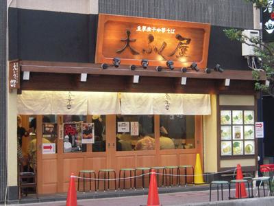 重厚煮干中華そば 大ふく屋 川口店.jpg