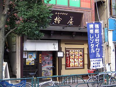 本格中華そば 檜庵 赤羽店.jpg