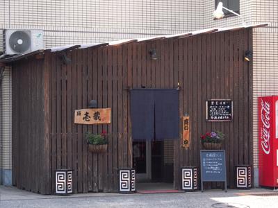 麺 壱蔵.jpg