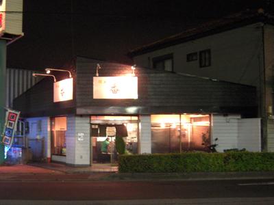 麺屋 番.jpg
