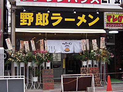野郎ラーメン(西川口).jpg