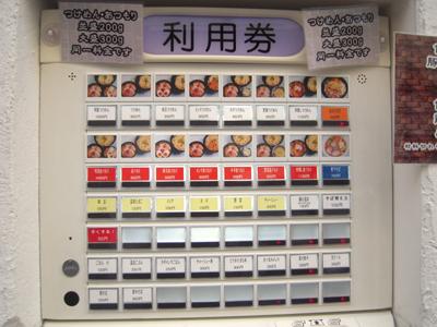 利用券 102川口.jpg