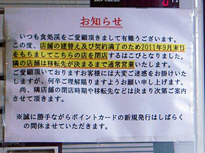 お知らせ 渓.jpg