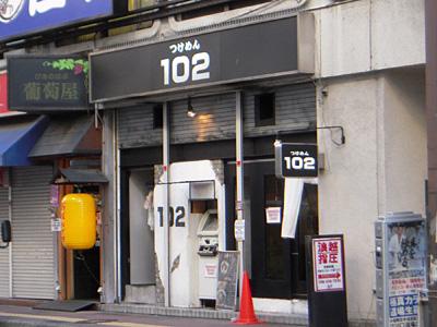 つけめん102 川口店.jpg