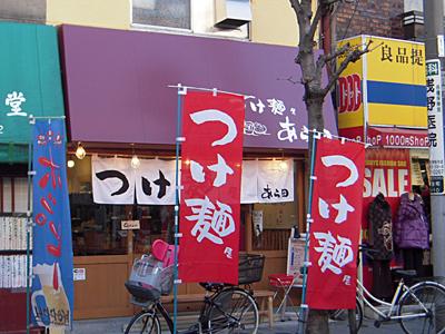 つけ麺屋 あら田 金町店.jpg