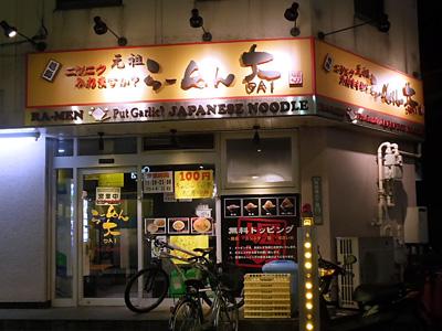 らーめん大 竹ノ塚店.jpg