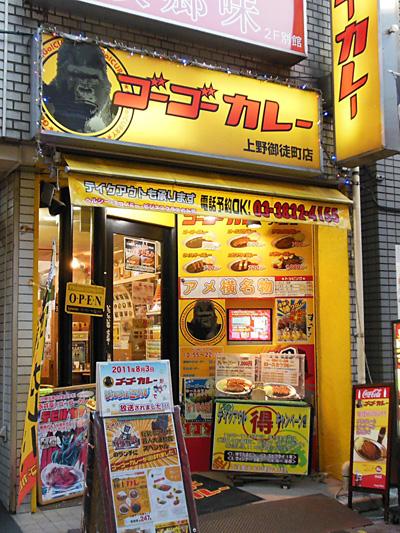 ゴーゴーカレー 上野御徒町店.jpg