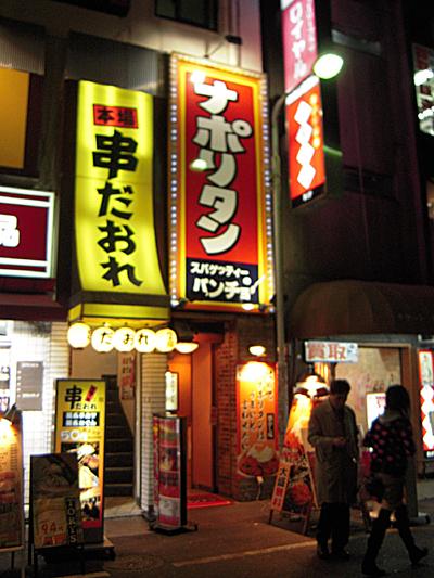 スパゲッティーのパンチョ 御徒町店.jpg
