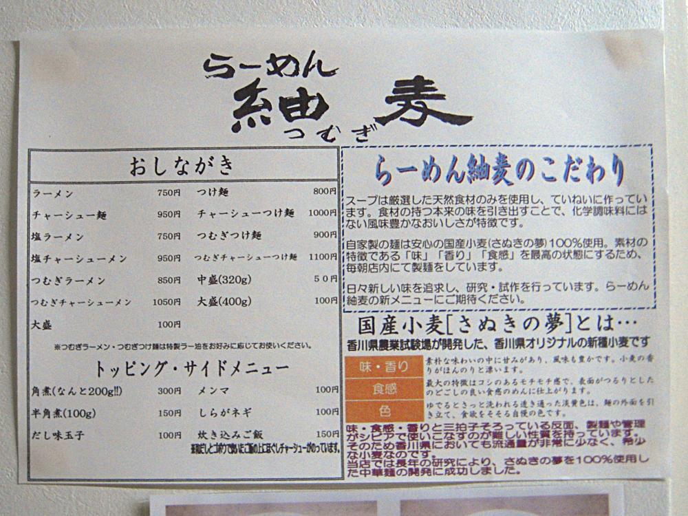メニュー  紬麦.jpg