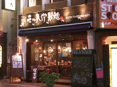 三ツ矢堂製麺 御徒町店.jpg