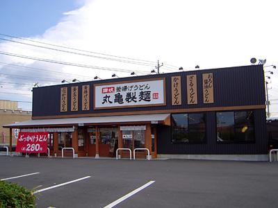 丸亀製麺 石岡店.jpg
