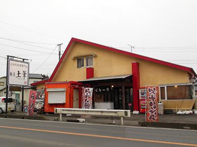 北海道味噌専門店 麺屋 土筆.jpg