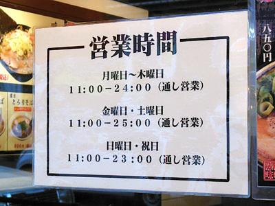 営業時間 三三・大森.jpg