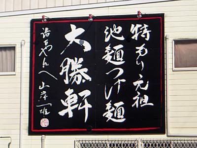 横看板 佐貫大勝軒.jpg