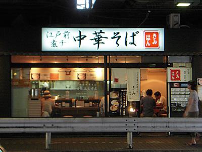 江戸前煮干中華そば きみはん 五反田店.jpg